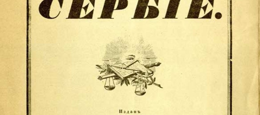 History of first constitutional law of modern Serbia