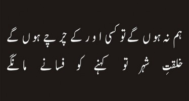 Ahmad Faraz (The Legend of Urdu Poetry)